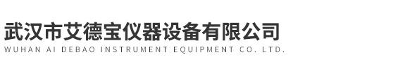 武汉市艾德宝仪器设备有限公司